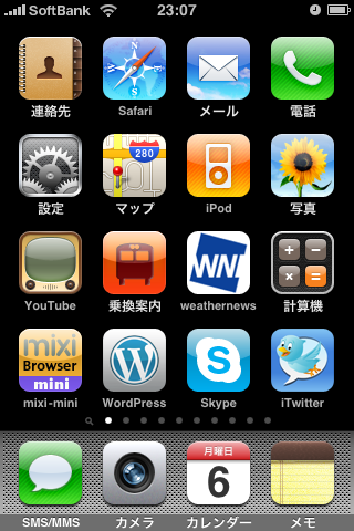 iPhone iTwitter